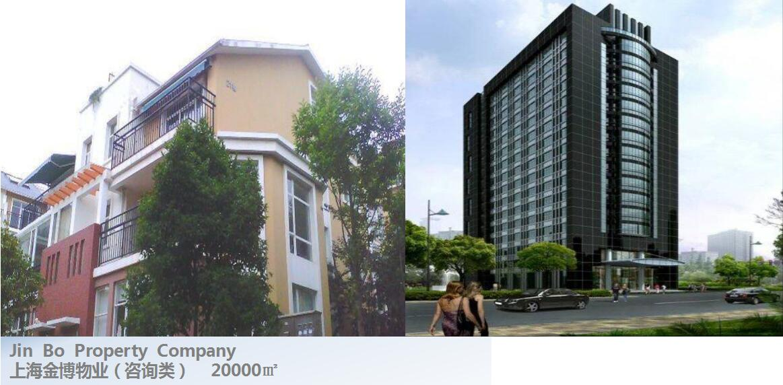上海金博物业办公楼